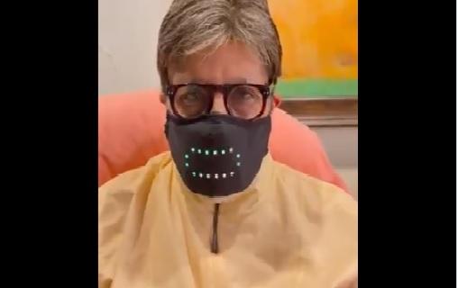 अमिताभ बच्चन का अनोखा मास्क, चारों तरफ हो रही है चर्चा