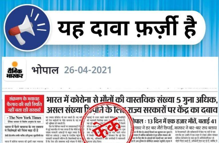 PIB: 26 तारिख के अखबार में एक रिपोर्ट छापी गई थी।जिसे पी आई बी के फेक्ट रिपोर्ट में फर्जी बताया गया है जानिए सच क्या है…