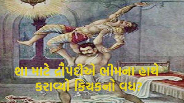 Kichak vadh