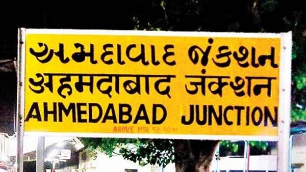 Train schedule change: 01 अक्टूबर से अहमदाबाद मंडल के विभिन्न स्टेशनों से चलने वाली ट्रेनों के समय में बदलाव