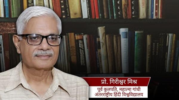 Hindi Diwas: भाषाई स्वराज और भारतीय अस्मिता: गिरीश्वर मिश्र