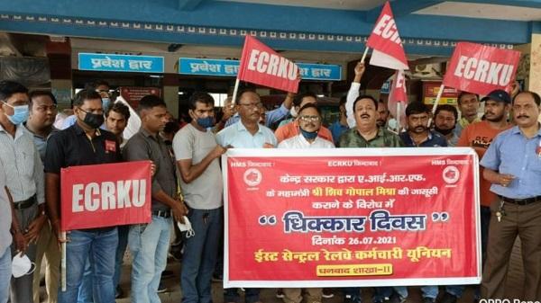 ECRKU Dhikkar Divas: महामंत्री का फोन टेप करने के मामले में ईसीआरकेयू ने मनाया धिक्कार दिवस