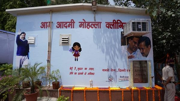 Mohalla clinic: पूर्वी दिल्ली के विनोद नगर वार्ड को मिली चौथे मोहल्ला क्लीनिक की सौगात हेल्थ-चेकअप दवाइयां फ्री में उपलब्ध