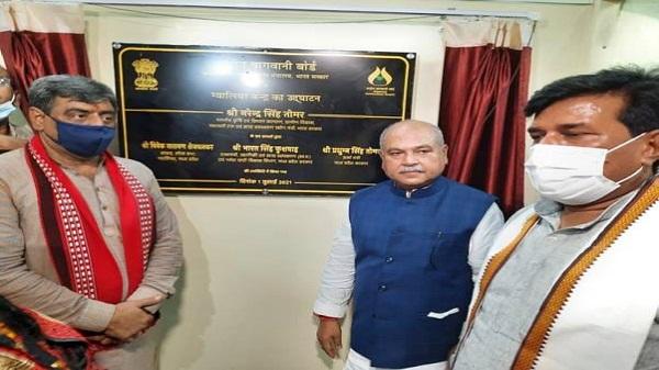 Narendra Singh Tomar: केंद्रीय कृषि मंत्री नरेंद्र सिंह तोमर ने राष्ट्रीय बागवानी बोर्ड के ग्वालियर केंद्र का उद्घाटन किया