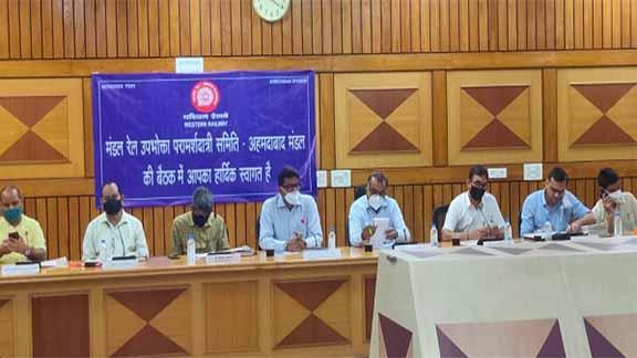 DRUCC 4th meeting: अहमदाबाद मण्डल पर मण्डल रेल उपभोक्ता परामर्श समिति (DRUCC) की वर्ष 2020-21 की चौथी बैठक का आयोजन