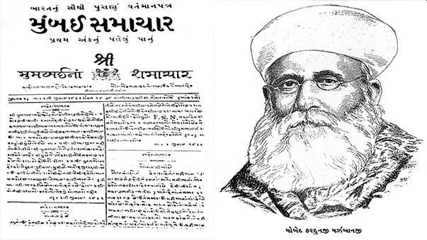 """मुंबई समाचार (Mumbai samachar) : २०० साल बेमिसाल…"""