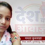 Banner Mamta Kuswaha 600x337 1