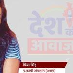 Banner Priya Singh