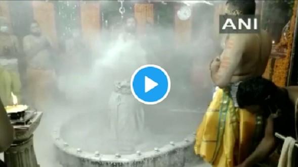 Mahakaleshwar Bhasma Aarti: सावन के दूसरे सोमवार को उज्जैन के महाकालेश्वर ज्योतिर्लिंग मंदिर में भस्म आरती का कीजिए दर्शन
