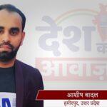 Banner aashish badal 600x337 1