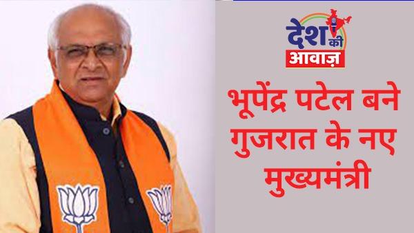 New CM of gujarat: गुजरात के नए मुख्यमंत्री बने भूपेंद्र पटेल