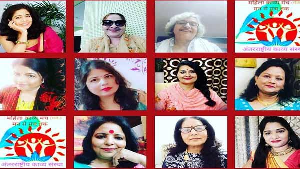 Mahila kavya manch: महिला काव्य मंच द्वारा पूर्वी दिल्ली में कविगोष्ठी सोल्लास संपन्न