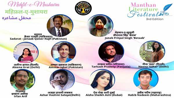Sahitya utsav: हिन्दी साहित्य और नए कलमकारों को प्रोत्साहित करने के लिए कलामंथन का 3 दिवसीय साहित्य उत्सव