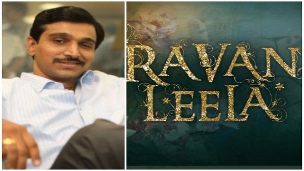 Ravana leela teaser: फिल्म रावण लीला का शानदार टीजर रिलीज, रावण की भूमिक में नजर आये प्रतीक गांधी