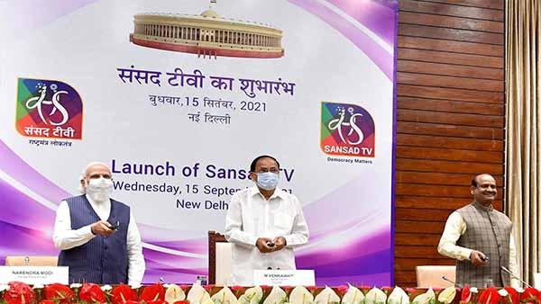 Sansad tv launch: संसद टीवी लॉन्च, जानें क्या बोले प्रधानमंत्री नरेंद्र मोदी
