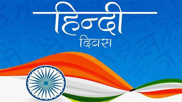 Hindi Diwas: हिंदी है हमारी मातृभाषा, इसका करो सम्मान सदैव: ममता कुशवाहा