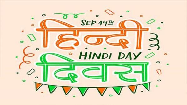 """Hindi Diwas: """"जन जन की भाषा है हिन्दी"""": जय कुमार सिंह"""