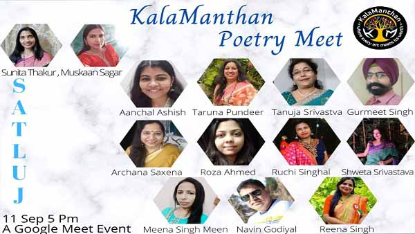 Online Kavya Goshthi; हिन्दी दिवस विशेष – कलामंथन सतलुज समूह द्वारा काव्य गोष्ठी का आयोजन
