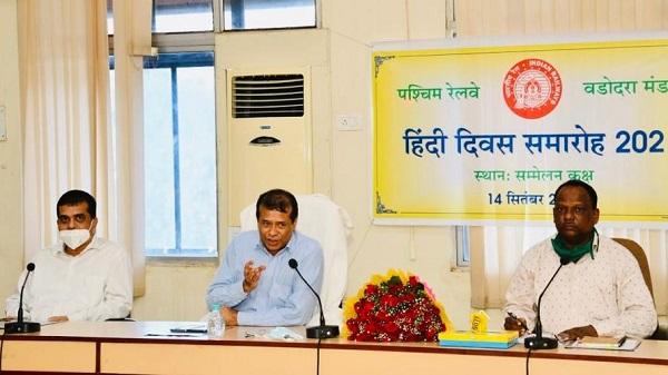 Vadodara division Hindi diwas: पश्चिम रेलवे के वडोदरा मंडल पर हिंदी दिवस समारोह का आयोजन