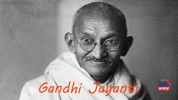 Gandhi Jayanti: राष्ट्रपिता का भारत–बिम्ब और नैतिकता का व्यावहारिक आग्रह: गिरीश्वर मिश्र
