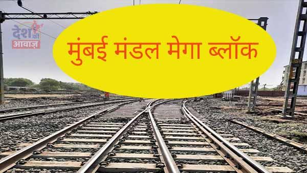 Central Railway mega block: 17 अक्टूबर को मध्य रेल पर होगा मेगा ब्लॉक; जाने कौन सी लाइन होगी प्रभावित