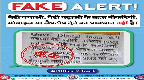 Viral news: सरकार बेटी बचाओ, बेटी पढ़ाओं अभियान के तहत दे रही मोबाइल और नौकरी, जानें सच्चाई